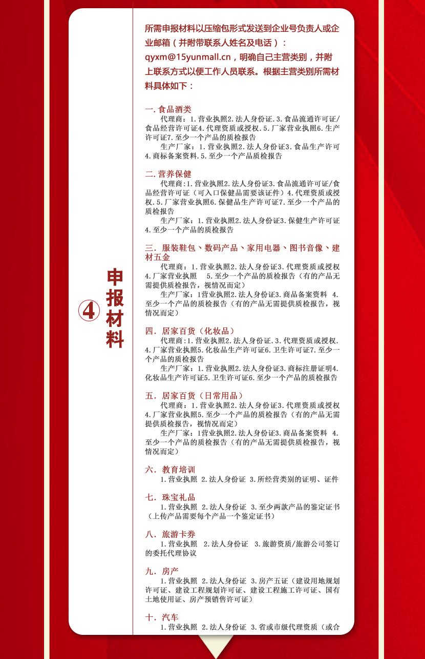 企业号申请流程_02.png